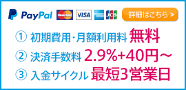 PayPalのご案内