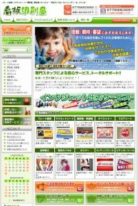 導入サイト紹介「看板印刷屋」