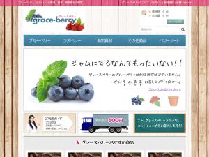 grace-berry - ブルーベリー、ラズベリーの果実、苗木、栽培資材の販売