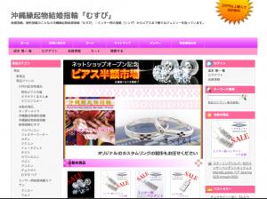 沖縄縁起物結婚指輪「むすび」