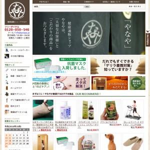 大阪の健康通販ショップ「やなや」