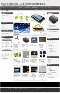 Android Tablet Shop【AndroidTablet端末激安販売店】