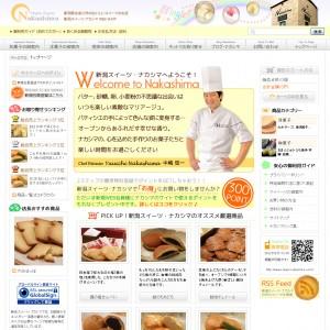 【新潟スイーツ・ナカシマ】新潟県糸魚川市の和洋菓子併売店