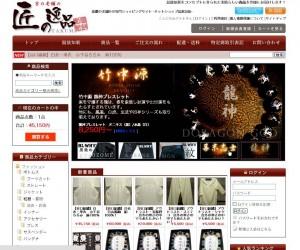 京都の老舗専門のショッピングサイト「ネットショップ温故知新」