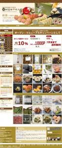 高級和食割烹料理用食材専門店 珍客味客de食文化