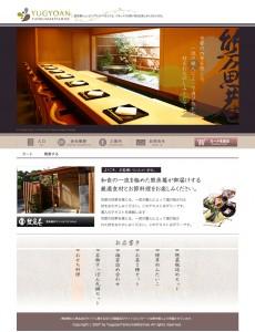 京都の老舗料理店 熊魚菴たん熊北店「YUGYOAN」 Open
