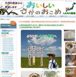九州、佐賀のおいしいおコメ