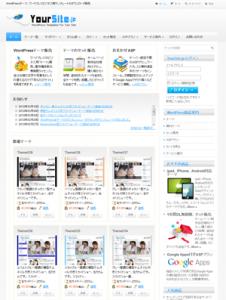 WordPressテーマのダウンロード販売サイトYourSite.jp