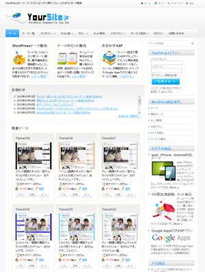 WordPressテーマ、ワードプレスビジネス用テンプレートのダウンロード販売YourSite.jp