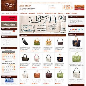ライズ公式バッグ通販ショップトップページ