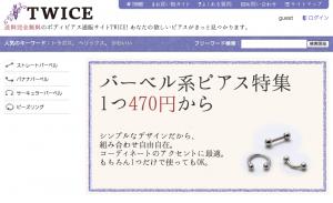 ボディピアス通販サイト【TWICE】