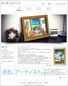 オリジナルアート作品「ダンボールアート」紹介サイト