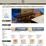 無垢板・1枚板販売の専門ショップJIMATSUDesignProject