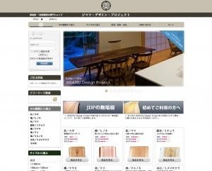 無垢板・1枚板販売の専門ショップのJIMATSU Design Project(ジマツ・デザイン・プロジェクト)
