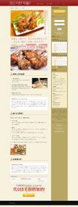 手羽先の中に餃子の具が入った「手羽先美人餃子」の通販サイトを公開!