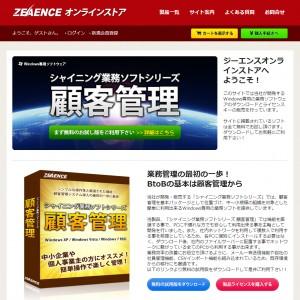 業務ソフトのダウンロード・ライセンスキー販売サイト「ジーエンスオンラインストア」