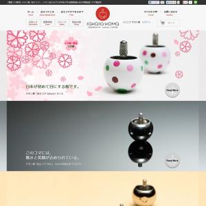 チタン加工のプロが本気で作る精密コマ「逆さコマ」の販売サイト【「逆さコマ」SAKASA-KOMA 100% Smile】