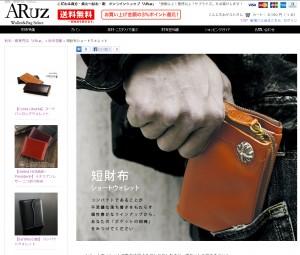 財布・鞄専門店 ARuz(アルズ)