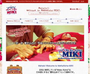 ハワイアンキルト制作/販売 MeKeAloha-MIKI