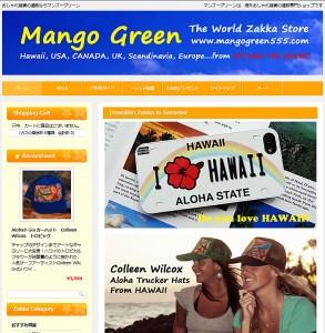 海外おしゃれ雑貨の通販ショップ「マンゴーグリーン」