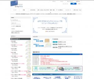 封筒印刷Graphia(グラフィア)-封筒印刷の専門サイト-