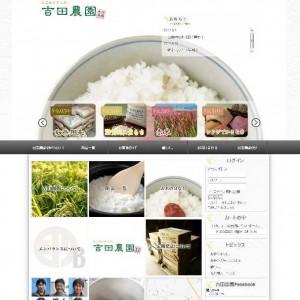 こだわりの無農薬米販売の吉田農園