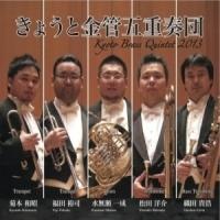 Kyouto Brass Quintet