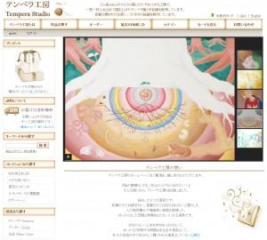 絵のある生活を楽しみたい方のためのWebサイト『テンペラ工房』をオープン
