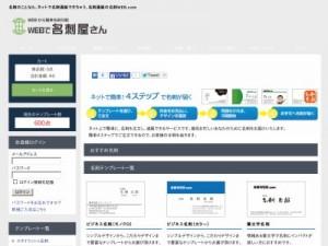 名刺通販サイト「WEBで名刺屋さん」をオープンしました。