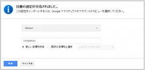 Google_Analytics02