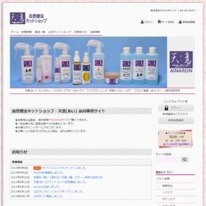 会員制ショッピングサイト「自然療法ネットショップ・天意(あい)」