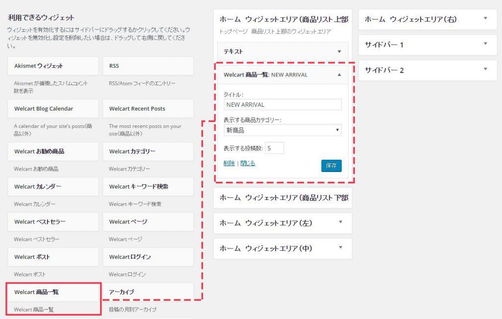 item-widget-add