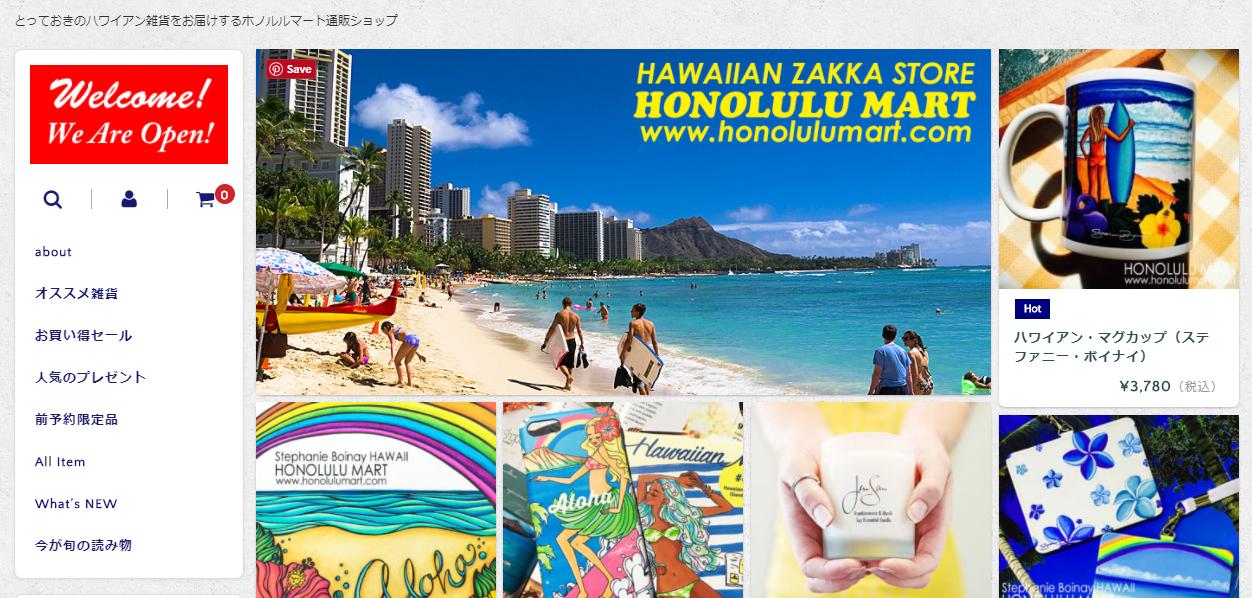 ハワイアン雑貨通販ホノルルマートの写真