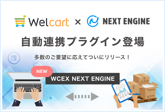 Welcart×NEXT ENGINE