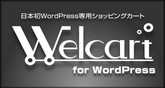 Welcart ライブデモ