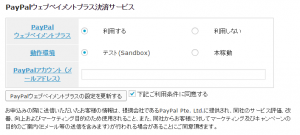 PayPal ウェブペイメントプラス決済設定画面