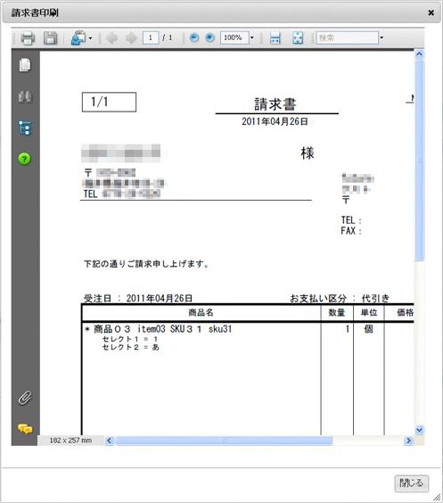 請求書印刷
