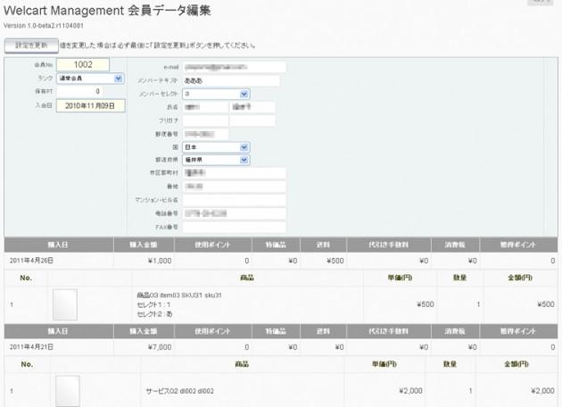 会員データ編集管理画面