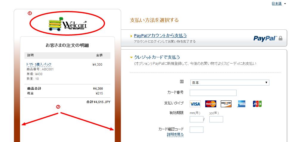 PayPal エクスプレス・チェックアウト画面