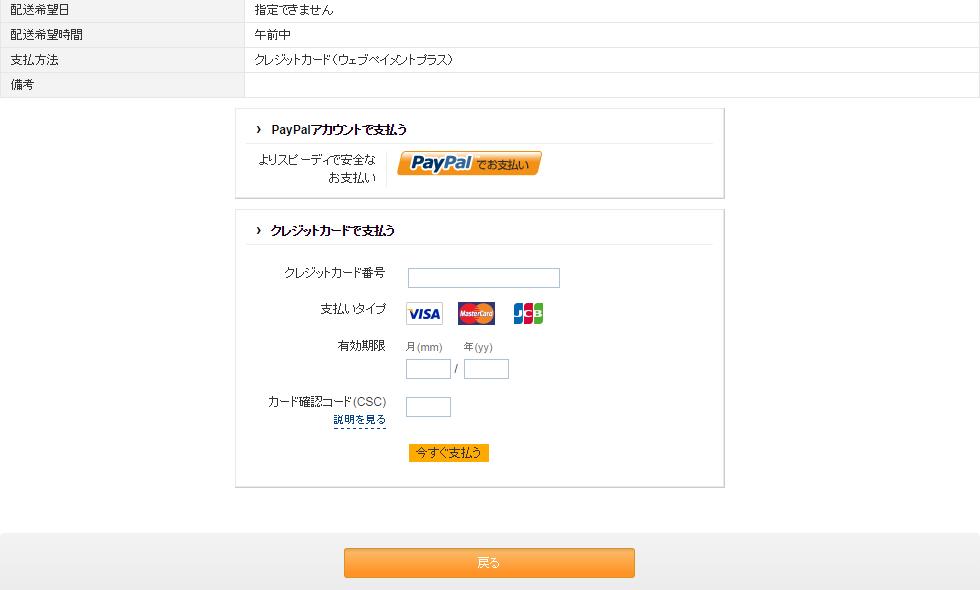 PayPal ウェブペイメントプラス画面