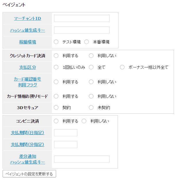 ペイジェント決済画面