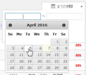 日付の入力
