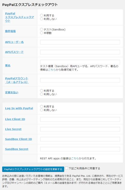 PayPal 決済設定画面