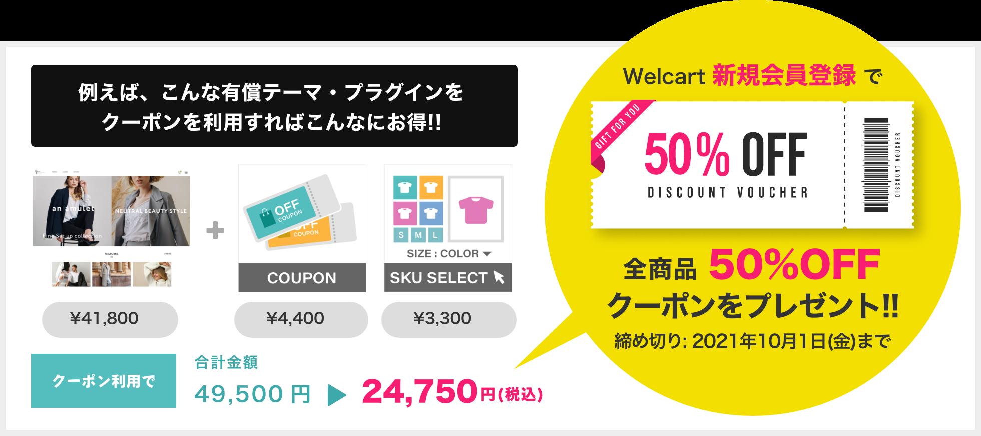例えば、こんな有償テーマ・プラグインをクーポンを利用すればこんなにお得!! Welcart新規会員登録で全商品50%OFFクーポンをプレゼント!! 締め切り:2021年10月1日(金)まで