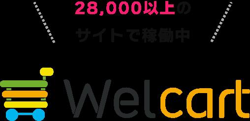 28,000以上のサイトで稼働中 welcart