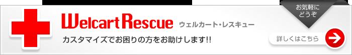 Welcart Rescue ウェルカート・レスキュー「カスタマイズでお困りの方をお助けします!! お気軽にどうぞ」
