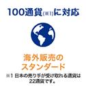 100通貨に対応※日本の売り手が受け取れる通貨は22通貨です