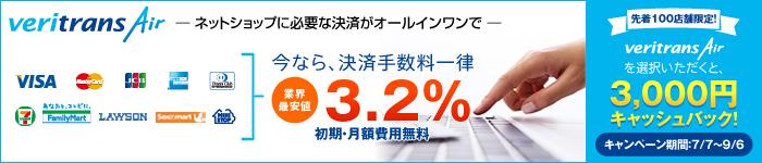 veritransAirを選択いただくと、3,000円キャッシュバック! キャンペーン期間7/7~9/6