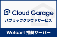 CloudGarageのご案内