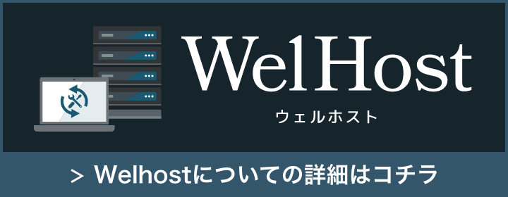 Welhostについての詳細はコチラ